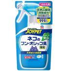 ジョイペット 天然成分消臭剤 ネコのフン・オシッコ臭専用 詰替 240ml