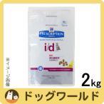 ヒルズ 猫用 療法食 i/d (アイディ) 2kg