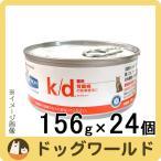 ヒルズ 猫用 療法食 k/d 缶詰 156g×24個