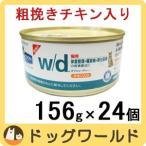 ヒルズ 猫用 療法食 w/d 缶詰 チキン 156g×24個