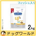 SALE ヒルズ 猫用 療法食 c/d フィッシュ 2kg