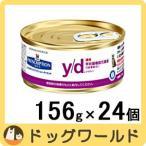 ヒルズ 猫用 療法食 y/d 缶詰 156g×24個