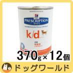 ヒルズ 犬用 療法食 k/d 缶詰 370g×12個