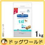 SALE ヒルズ 犬用 療法食 t/d 大粒 1kg