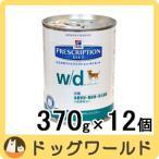 SALE ヒルズ 犬用 療法食 w/d 缶詰 370g×12個