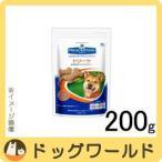 SALE ヒルズ 犬用 療法食 トリーツ 200g