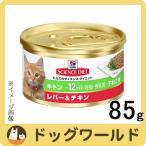 サイエンスダイエット キトン レバー&チキン 幼猫・母猫用 缶詰 85g×1缶