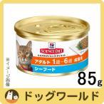 サイエンスダイエット アダルト シーフード 成猫用 缶詰 85g×1缶