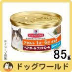 サイエンスダイエット ヘアボールコントロール シーフード アダルト 成猫用 缶詰 85g×1缶