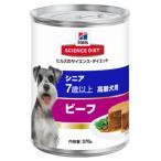 サイエンスダイエット シニア ビーフ 高齢犬用 缶詰 370g×1缶