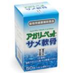 SALE 共立製薬 犬・猫用 アガリーペット サメ軟骨II 1g×50包