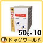 ロイヤルカナン 療法食 サプリメント 高栄養パウダー(犬・猫用) 50g×10袋