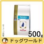 ロイヤルカナン 猫用 療法食 低分子プロテイン 500g