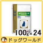 SALE ロイヤルカナン 猫用 療法食 pHコントロールパウチタイプ 100g×24個 【ウェットフード】