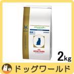 ロイヤルカナン 猫用 pHコントロール0  2kg