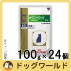 SALE ロイヤルカナン 猫用 pHコントロール フィッシュテイスト パウチ 100g×24個 【ウェットフード】