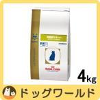 ロイヤルカナン 猫用 療法食 満腹感サポート 4kg