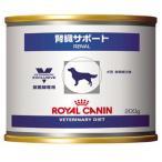 SALE ロイヤルカナン 犬用 療法食 腎臓サポート 缶詰タイプ 200g×12個