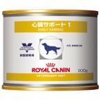 ロイヤルカナン 犬用 療法食 心臓サポート1 缶詰タイプ 200g×12個