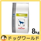 ショッピングロイヤルカナン SALE ロイヤルカナン 犬用 療法食 満腹感サポート 8kg