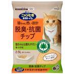 花王 ニャンとも清潔トイレ 脱臭・抗菌チップ 極小の粒 2.5L 【猫砂】