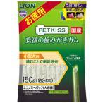 SALE ライオン ペットキッス 食後の歯みがきガム 小型犬用 エコノミーパック 150g 【数量限定】