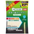 SALE ペットキッス 食後の歯みがきガム やわらかタイプ エコノミーパック 100g (ミルク風味) 【ライオン】 【数量限定】