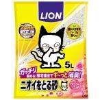ライオン ニオイをとる砂 フローラルソープの香り 5L 【猫砂】