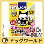 ★数量限定★ 10%増量!! ライオン ペットキレイ ニオイをとる砂 フローラルソープ 5.5L 【猫砂】