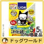 ★数量限定★ 10%増量!! ライオン ペットキレイ ニオイをとる砂 リラックスグリーン 5.5L 【猫砂】