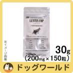 ミネルヴァ レンチンコップ 30g (200mg×150粒) 【犬猫用栄養補助食品】