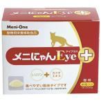 Meni-One メニにゃんEye+ 60包 [猫用] ※「ぱちっと 30