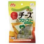 森乳サンワールド 犬猫用おやつ 本物チーズ&ブロッコリー 60g