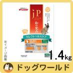 ジェーピースタイル 和の究み セレクトヘルスケア 皮膚・被毛の健康維持サポート 7歳以上のシニア犬用 1.4kg