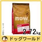 NOW FRESH グレインフリー レッドミートアダルト 2.72kg 【ドッグフード】