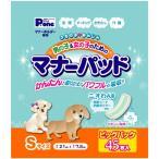 Yahoo!ドッグワールド Yahoo!店Pone 男の子&女の子のための マナーパッド Sサイズ ビッグパック 45枚入