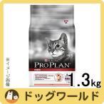 プロプラン キャット 成猫用 サーモン 1.3kg 【オプティレナル】