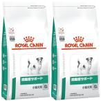 [2袋セット]ロイヤルカナン 食事療法食 犬用 満腹感サポート S 小型犬用 ドライ 1kg