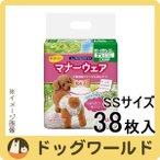 ユニチャーム ペットケア マナーウェア 女の子用 超小〜小型犬用 SS 38枚