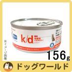 【ばら売り】 ヒルズ 猫用 療法食 k/d 缶詰 156g