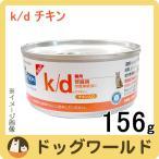 【ばら売り】 ヒルズ 猫用 療法食 k/d 缶詰 チキン 156g