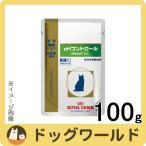 【ばら売り】 ロイヤルカナン 猫用 療法食 pHコントロールパウチタイプ 100g 【ウェットフード】