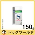 【ばら売り】 ロイヤルカナン 犬用 療法食 pHコントロール パウチタイプ 150g 【ウェットフード】