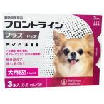 フロントライン プラス ドッグ 犬用 XS 5kg未満 3本入(0.5mL×3)(動物用医薬品)