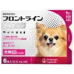 フロントライン プラス ドッグ 犬用 XS 5kg未満 6本入(0.5mL×6)(動物用医薬品)