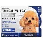 フロントライン プラス ドッグ 犬用 S 5〜10kg未満 6本入(0.67mL×6)(動物用医薬品)