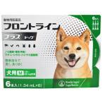 フロントライン プラス ドッグ 犬用 M 10〜20kg未満 6本入(1.34mL×6)(動物用医薬品)
