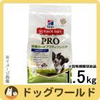サイエンスダイエットPRO(プロ) 健康ガード アクティブシニア 犬用 7歳からずっと 1.5kg [賞味:2019/2]