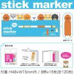 付箋 女の子 向け Stick Marker ( いぬふせん ) MindWave