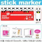 付箋 女の子 向け Stick Marker ( パンダふせん ) MindWave